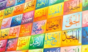 The Names and Attributes of Allah | Facts about the Muslims