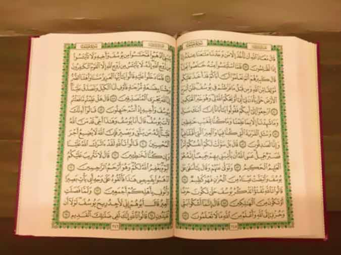 Open copy of the Quran